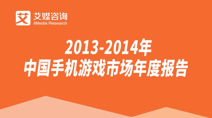 2013-2014年中国手机游戏市场年度报告