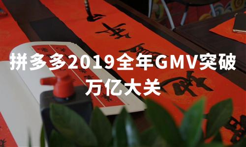 财报解读|拼多多2019全年GMV突破万亿大关!年活跃买家数达5.852亿