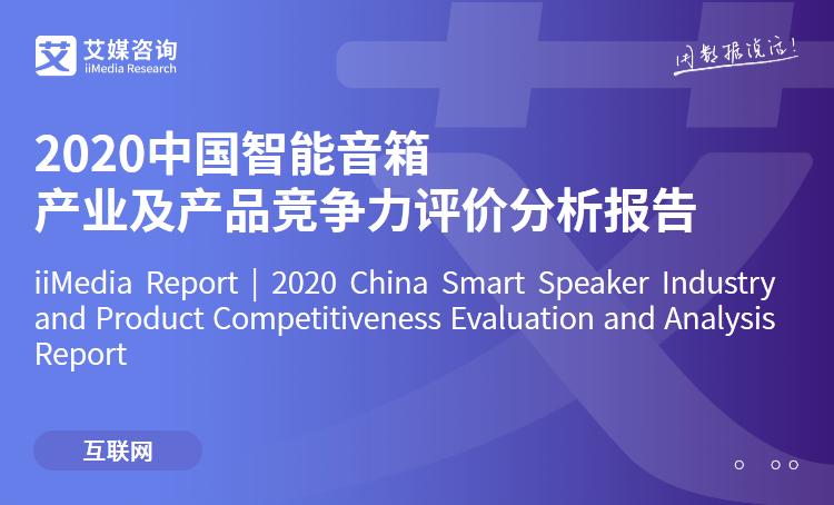 艾媒咨询|2020中国智能音箱产业及产品竞争力评价分析报告