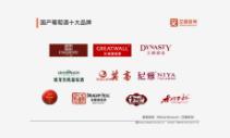 2019中国葡萄酒产业行业现状分析及未来发展前景展望