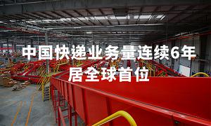 中国快递业务量连续6年居全球首位,2019中国线上快递市场发展趋势分析