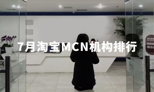 7月淘宝MCN机构排行:谦寻文化居榜首,总流量1.67亿远超其他机构