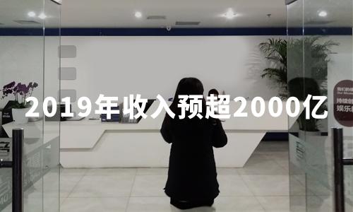 小米集团2019年收入预超2000亿,研发费用70亿,小米10即将发布