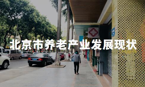 2020H1北京市养老产业发展现状、市场规模及整体概况解读