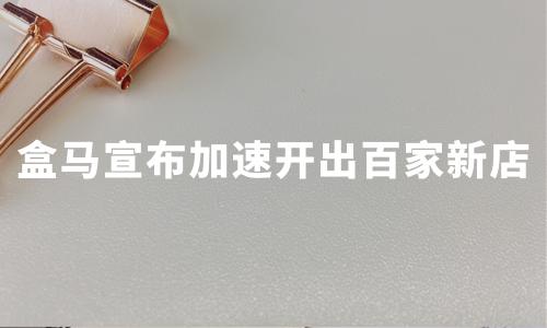 盒马宣布将加速开出百家新店,2020年中国生鲜电商行业现状及趋势分析