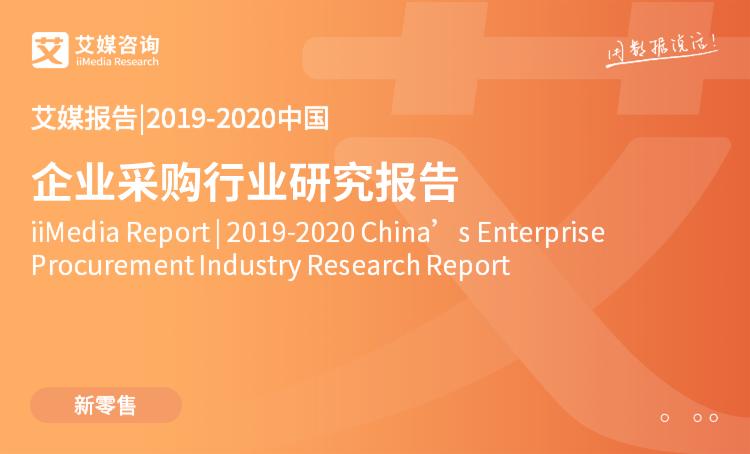 艾媒报告|2019-2020中国企业采购行业研究报告