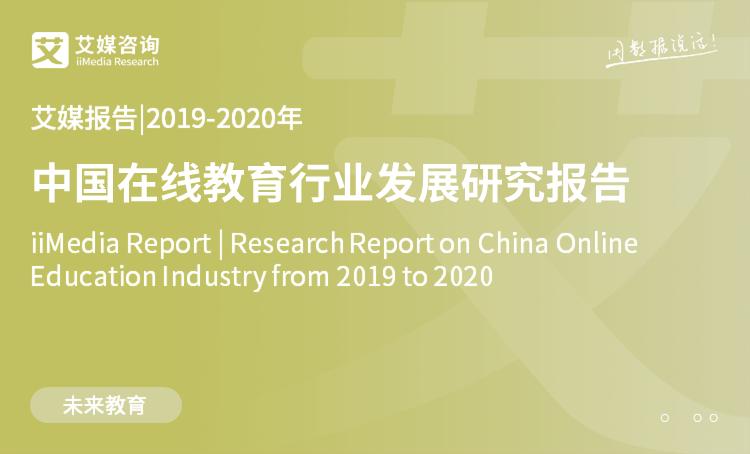 艾媒报告|2019-2020年中国在线教育大发一分彩发展研究报告