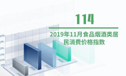 食品烟酒行业数据分析:2019年11月食品烟酒类居民消费价格指数约为114