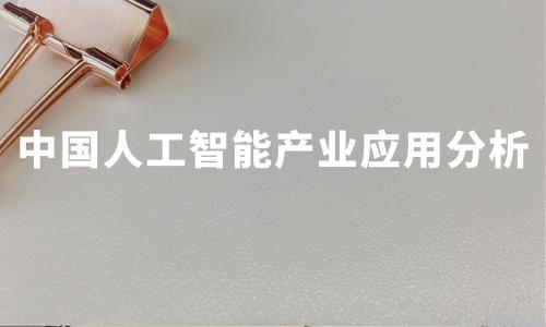 2019-2020中国人工智能产业在金融、医疗、零售、教育方面应用情况分析