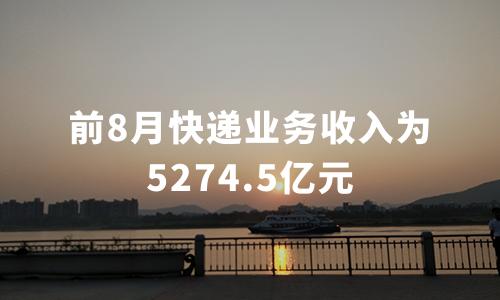 """全国50城揭晓!前8月快递业务收入5274.5亿元,""""北上广深""""占比超三成"""