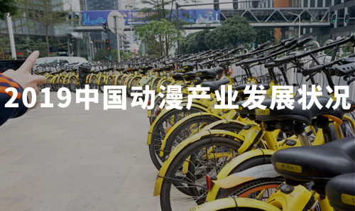 2019中国动漫产业发展状况及产业链图谱