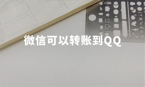 微信可以转账到QQ,2019中国移动支付竞争格局、典型产品、发展趋势分析