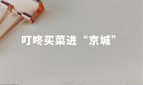 """叮咚买菜进""""京城"""",2020中国生鲜电商行业发展情况及市场规模分析"""