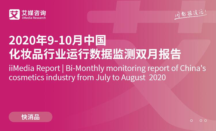 艾媒咨詢|2020年9-10月中國化妝品行業運行數據監測雙月報告