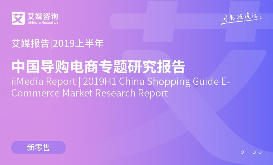 艾媒报告 |2019上半年中国导购电商专题研究报告