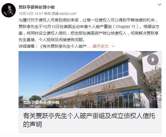 贾跃亭正式申请个人破产重组,放弃美国所有资产