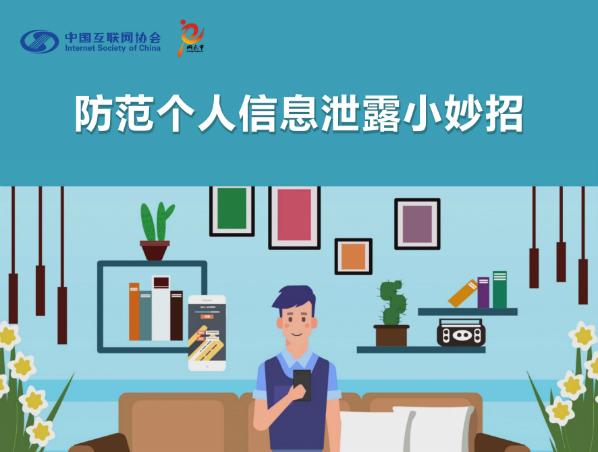 """中国互联网协会发布《个人信息保护倡议书》,向信息泄露说""""不""""!"""