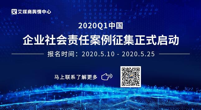 《2020年Q1中国企业社会责任专题报告》案例征集正式启动