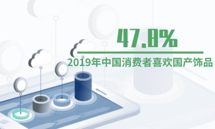 饰品行业数据分析:2019年中国47.8%消费者喜欢国产饰品