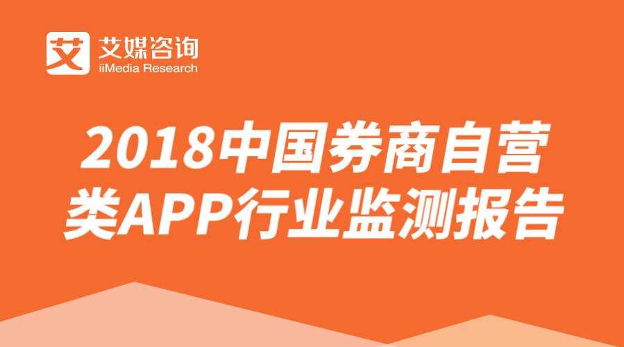 艾媒报告|2018中国券商自营类APP行业监测报告