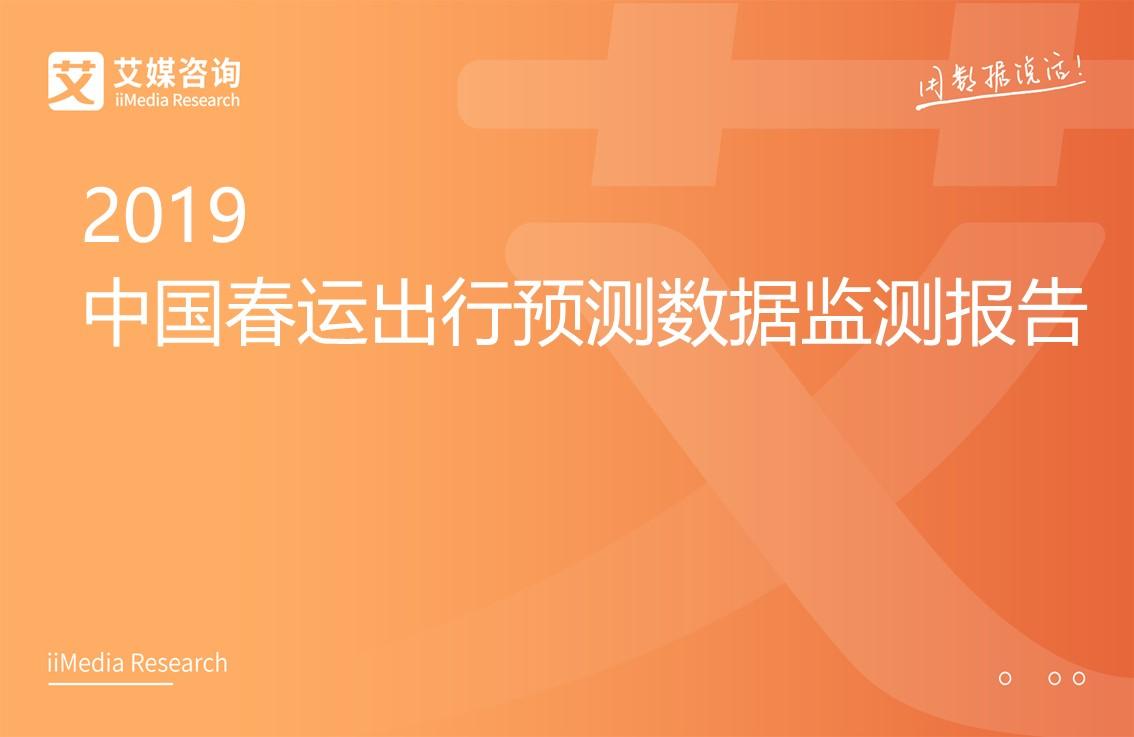 艾媒报告|2019中国春运全民出行数据监测报告