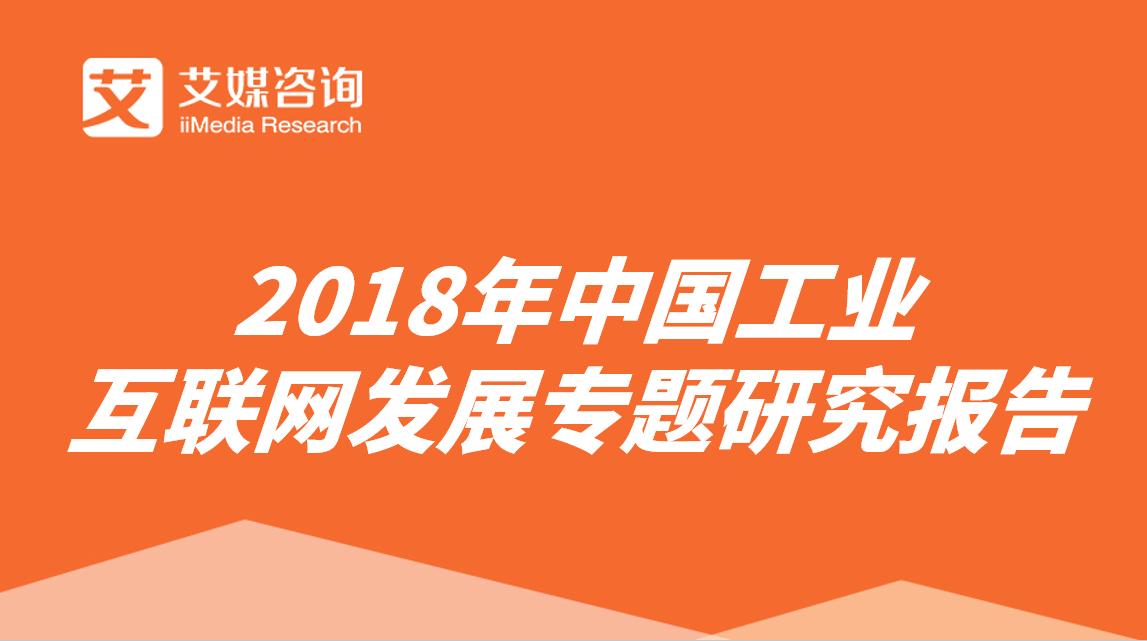 艾媒报告丨2018年中国工业互联网发展专题研究报告