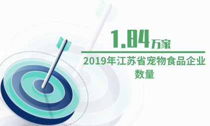 宠物行业数据分析:2019年江苏省宠物食品企业数量为1.84万家