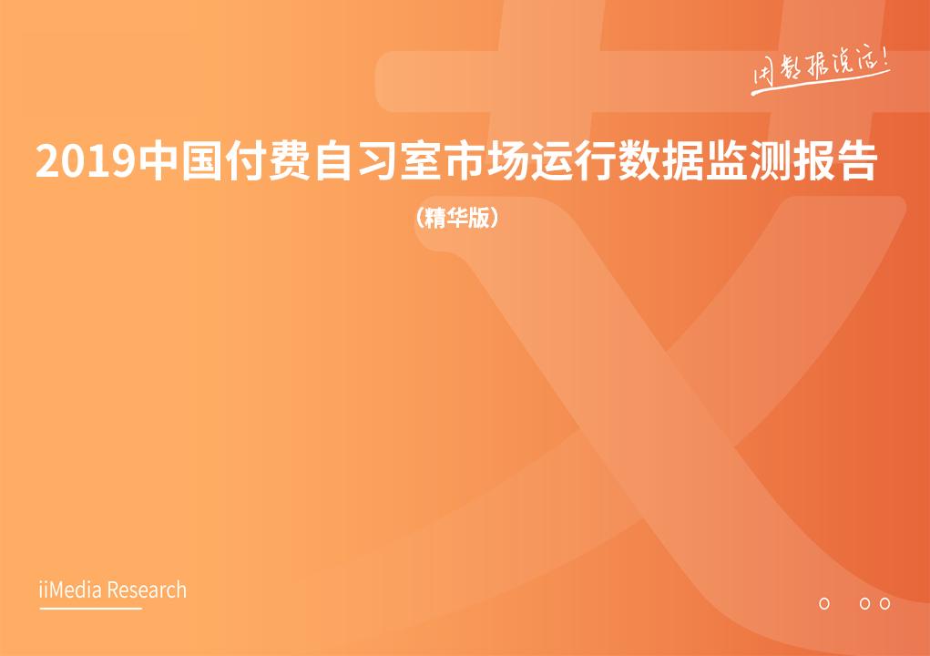 2019中国付费自习室市场运行数据监测报告