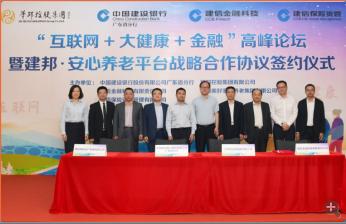 """全国首个""""国企+民营""""养老服务平台即将诞生,开创中国养老服务新模式"""