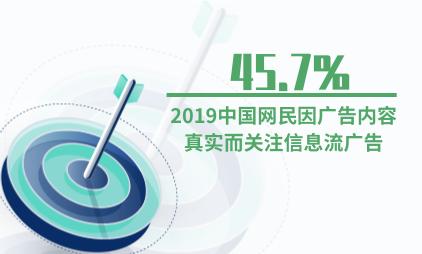 广告行业数据分析:2019中国45.7%网民因广告内容真实而关注信息流广告