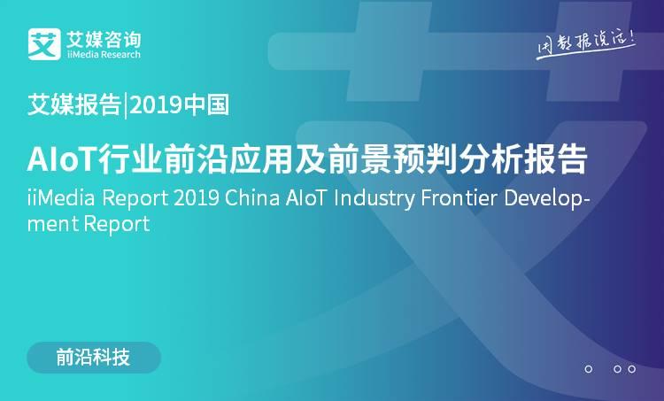 艾媒报告 |2019中国AIoT行业前沿应用及前景预判分析报告