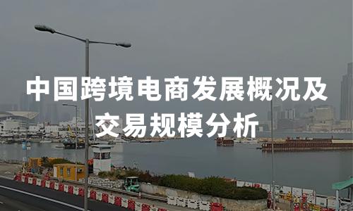 2020上半年中国跨境电商发展概况及交易规模分析