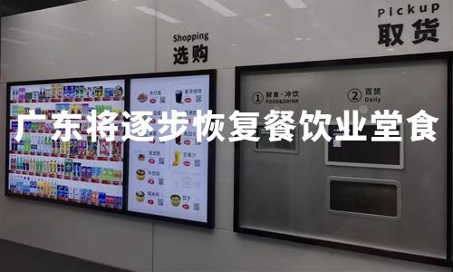 广东将按防控区等级逐步恢复餐饮业堂食!2019中国餐饮行业现状分析