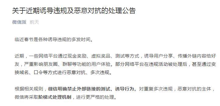 微信称头条系等APP存在违规诱导 字节跳动副总裁李亮:滥用市场支配地位