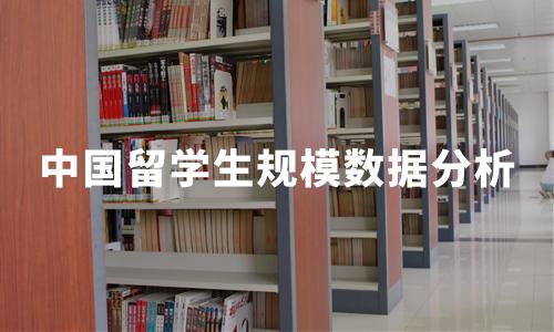 2020年中国留学发展背景及规模数据分析