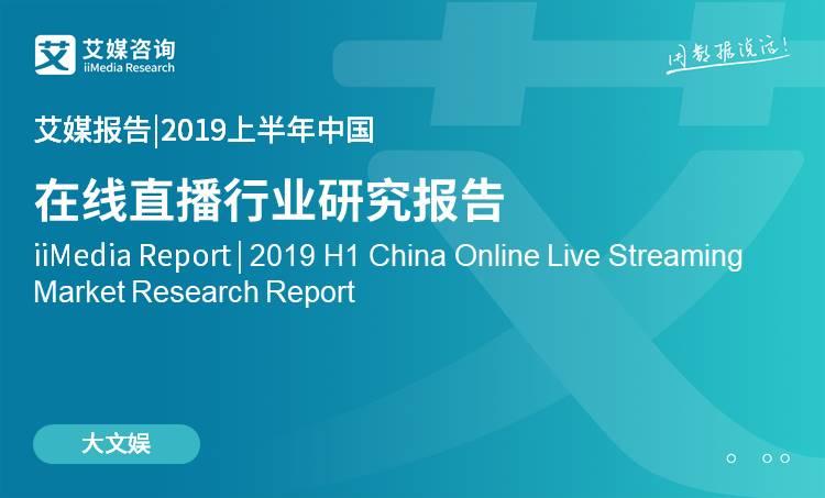 艾媒報告 |2019上半年中國在線直播行業研究報告