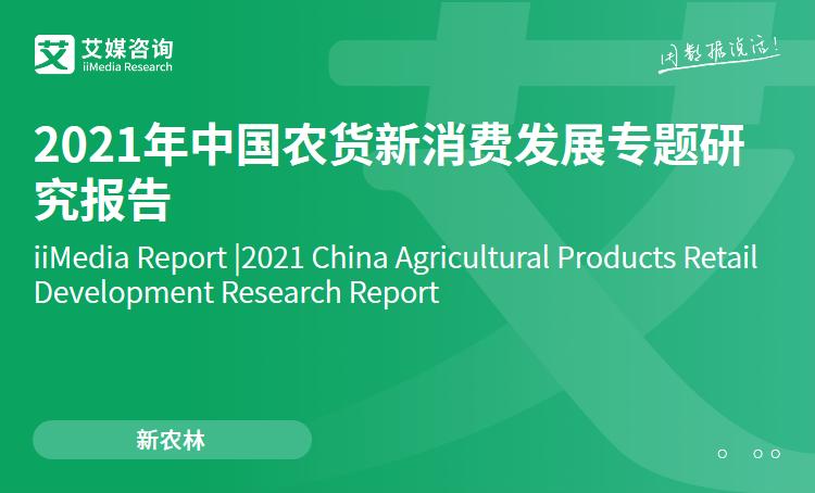 艾媒咨询|2021年中国农货新消费发展专题研究报告
