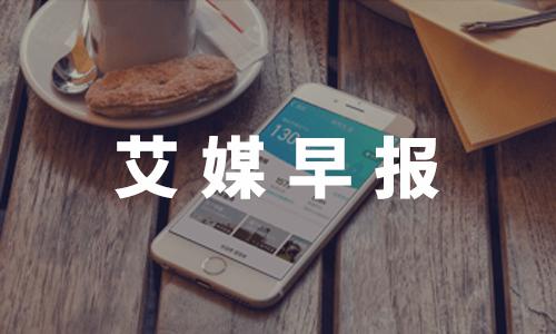 【艾媒精选早报】北京市市长陈吉宁:今年将新增5G基站6000个;华为公布三大健康研究项目,发力可穿戴健康研究