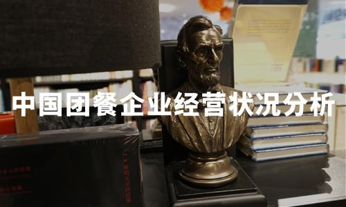 2019-2020中国团餐企业经营状况分析——千喜鹤、深圳中快、鸿骏膳食