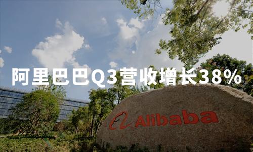 财报解读 | 阿里巴巴Q3营收增长38%,云计算业务首超百亿,全力投入抗疫