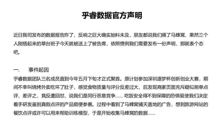 """捅了""""马蜂窝""""!乎睿就起诉发表声明:已对可疑数据司法公证"""