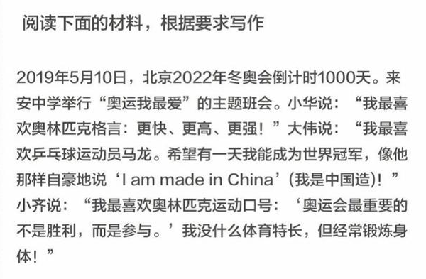 """I am made in China"",马龙登上全国高考作文题"