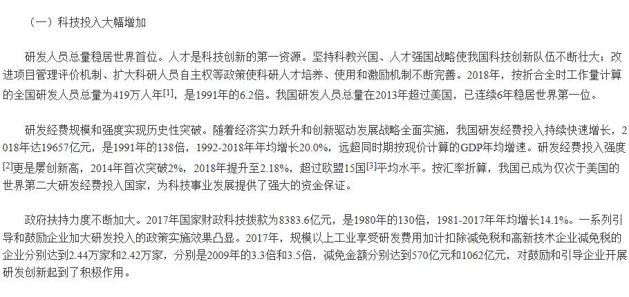 中国研发人员总量连续6年稳居世界第一,经费投入跃居第二