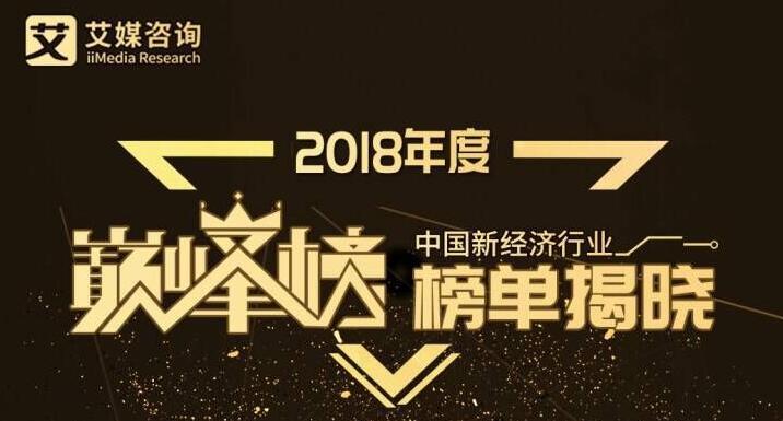 """艾媒咨询隆重揭晓""""2018中国新经济行业年度巅峰榜""""获奖名单"""