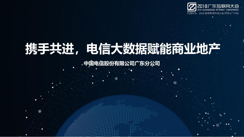 2018广东互联网大会演讲PPT|携手共进 电信大数据赋能商业地产|中国电信