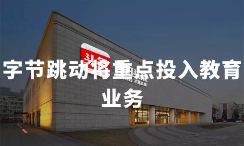 字节跳动将重点投入教育业务,2020年中国在线教育行业现状及趋势分析