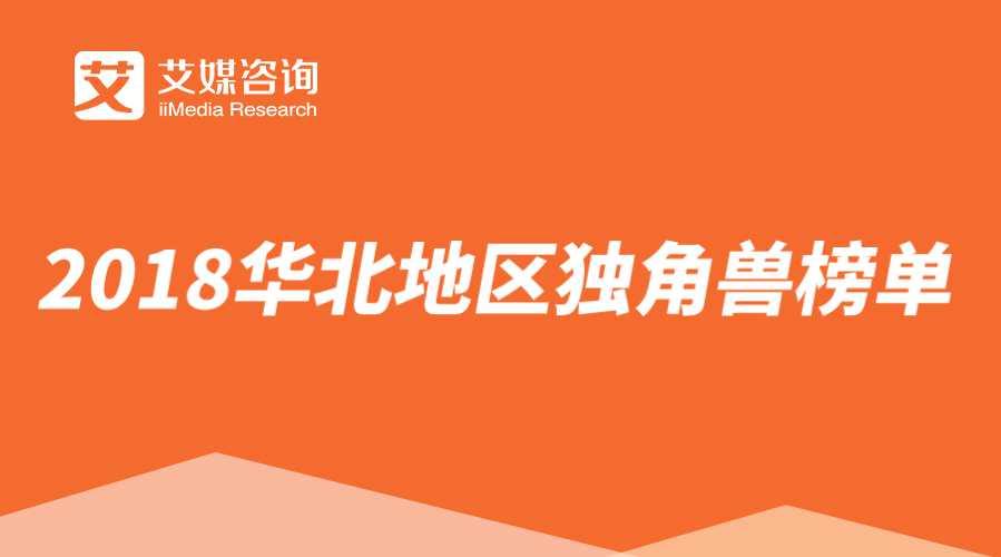 艾媒榜单 | 2018华北地区独角兽榜单