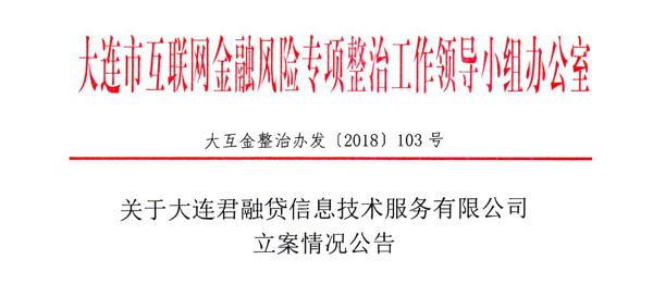 爆雷的君融貸已在大連立案 CEO吳雋被采取行政強制措施