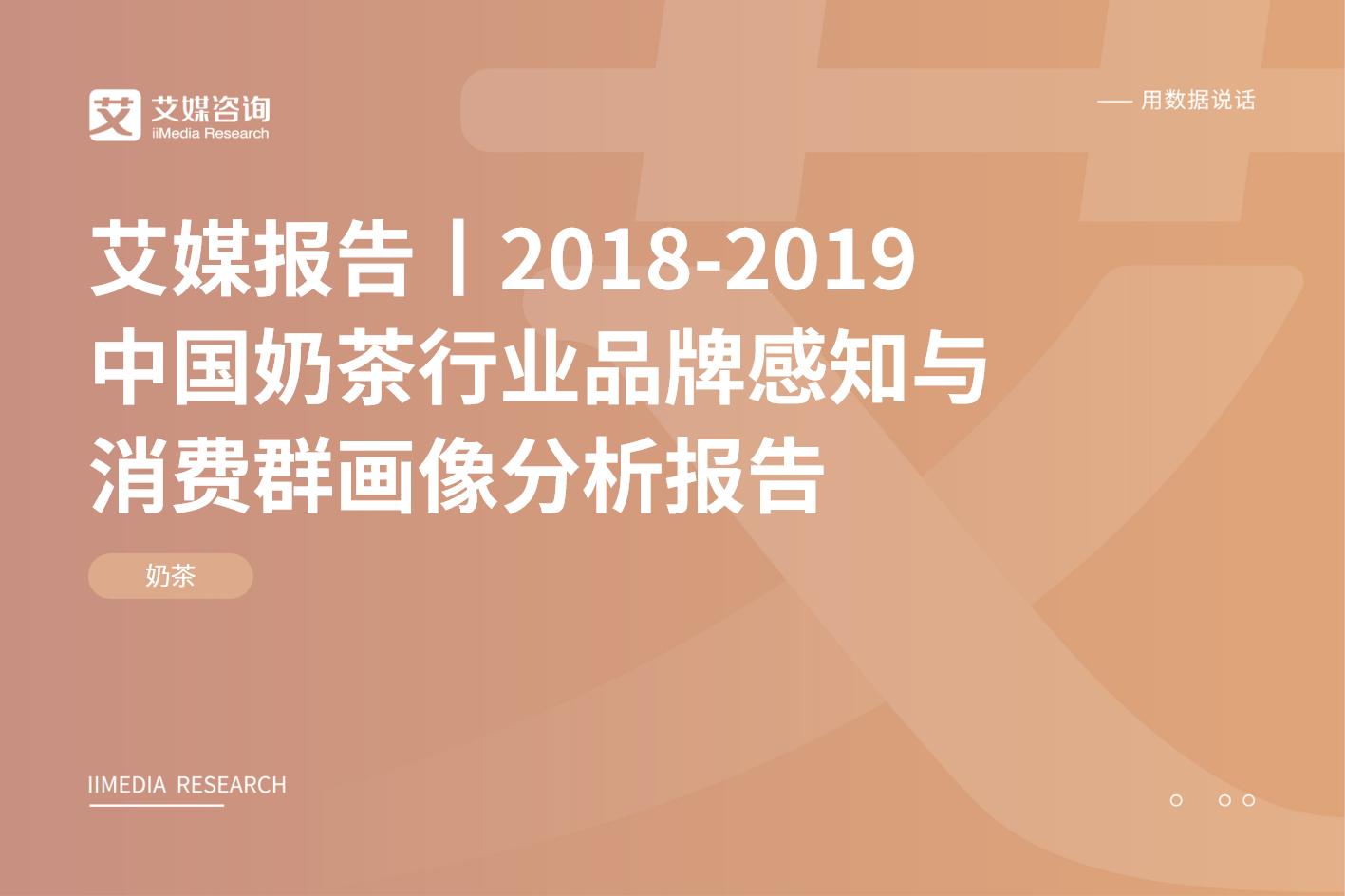 艾媒报告 |2018-2019 中国奶茶行业品牌感知与消费群画像分析报告