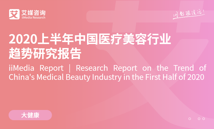 艾媒咨询|2020上半年中国医疗美容行业趋势研究报告